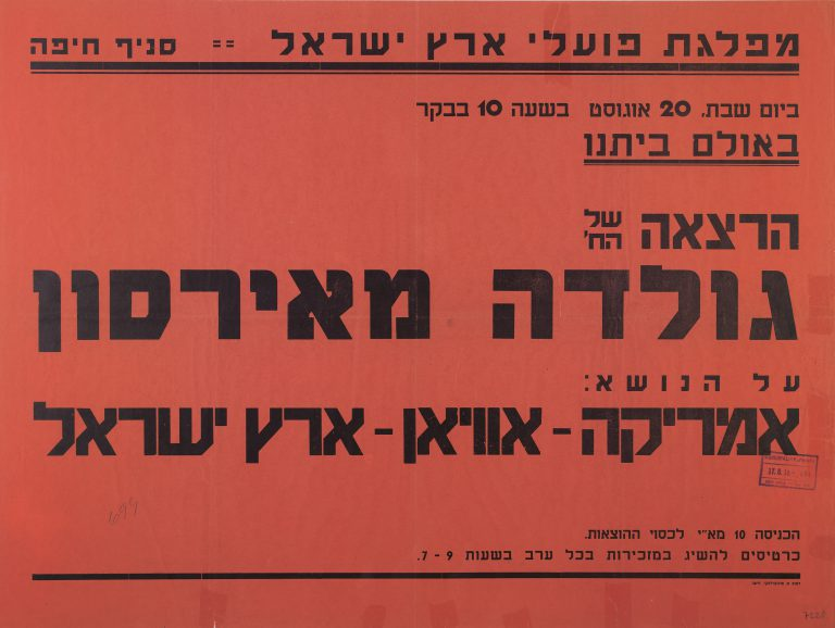 "Poster of the Workers' Party of the Land of Israel (Mapai), Haifa district, August 1938  The poster promotes a lecture by ""comrade Golda Myerson"" on the topic ""America – Évian – Eretz Israel"" on August 20, 1938 in Haifa. In her memoirs, the future president of Israel Golda Meir complains of having heard only ""phrases"" in Évian – phrases that confirmed her belief that every nation has its own answer to the question of existence or non-existence: ""The Jews should not be dependent on anyone giving them permission to stay alive."" Central Zionist Archives, Jerusalem"